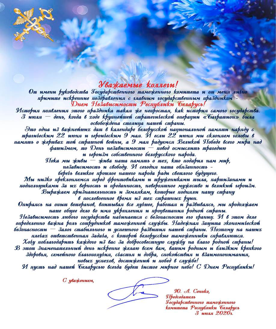 Поздравление с Днем Независимости Республики Беларусь